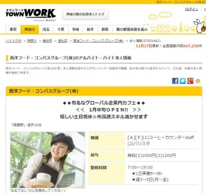 """アルバイト情報誌「タウンワーク」のインターネット版に掲載された有名なグローバル企業内カフェ""""勤務の求人情報"""
