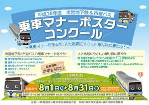 653点の応募があった「市営地下鉄&市営バス乗車マナーポスターコンクール」のポスター(サイトより)