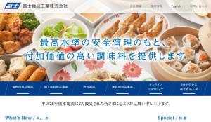 中華調味料などで知られる富士食品工業は大倉山に近い大豆戸(まめど)町にある