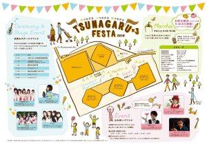 鹿島田駅西部地区の「まちびらきフェスタ」のパンフレット