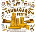 駅つながる、人つながる、街つながる、TSUNAGARU×3 FESTA 2016(つながる×3フェスタ)