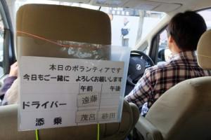 ボランティア運転手のほか、介助員も同乗して乗降を手助けする