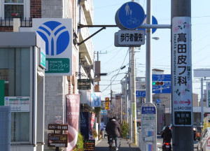 高田駅2番出入口(左側)から日吉方面を望む