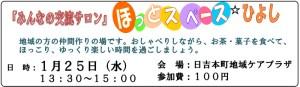 日吉本町地域ケアプラザからのお知らせ(2017年1月版・裏面)より~みんなの交流サロン「ほっとスペース☆ひよし」