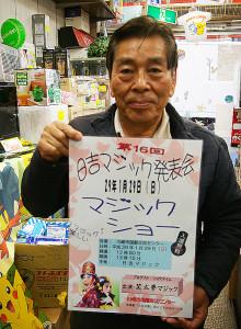 日吉マジック設立メンバーの斉藤正男さん。日吉中央通りで有限会社でんきのサイトーを営んでいる(同店にて撮影)