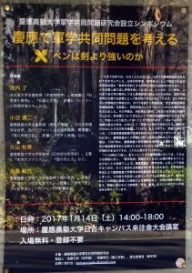 日吉キャンパス内に貼られたポスター