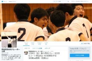 塾高バレーボール部のTwitterでは最新の試合情報などが発信されている