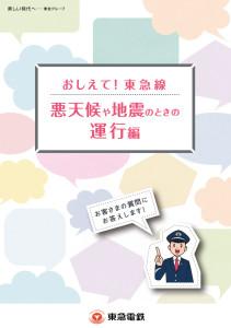 A5版の小冊子「おしえて!東急線 悪天候や地震のときの運行編」は駅で配布される