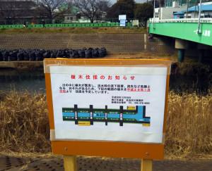 一本橋の南加瀬4丁目側に掲示されている告知看板