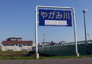 矢上川は横浜・川崎の互いから対岸が目の前に見える(一本橋)