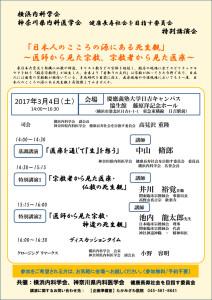 3月4日(土)午後に行われる「日本人のこころの源にある死生観」のチラシ(主催者提供)