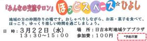 日吉本町地域ケアプラザからのお知らせ(2017年3月版・表面)より~ほっとスペース☆ひよし