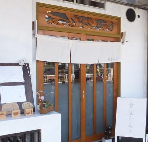 """綱島小学校の正門前に今年(2017年)1月15日に新規オープンした「食堂たんと」。店名は""""たんと""""召し上がってもらえたら、との想いから命名したという"""
