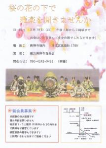 高田駅から徒歩約11分。高田小学校近くの興禅寺で早咲きの桜や雅楽を楽しめる(演奏会の案内より)