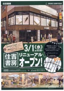 「住吉書房」の元住吉本店のリニューアルオープンを知らせる折り込みチラシ