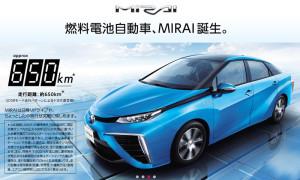 トヨタ自動車が2014年に発売した「MIRAI(ミライ)」は723万円超、今注文しても納車は2019年中になるという(紹介サイトより)