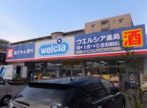 新田堀バス停の近くにある「ウエルシア薬局横浜綱島東店」