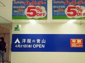 洋服の青山イトーヨーカドー綱島店は4月21日にオープンする