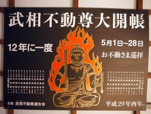 武相(ぶそう)不動尊霊場の大開帳を知らせるポスター