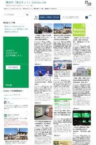リニューアルした「港北ネット」は日吉新聞と新横浜新聞の記事へのリンク集