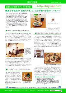 2ページ目「食堂たんと(綱島)」版(PDF版はこちらからダウンロード可能)