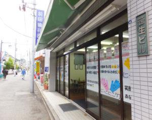スーパー(生鮮マーケット)トーセー日吉本町店向かいに新たにオープンした「にっこにこケア」