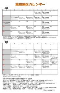 高田地区カレンダー(2017年6月・7月)