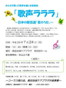 みんなで歌って四季を感じる音楽会「歌声ラララ」~日本の歌百選「夏のうた」~の案内