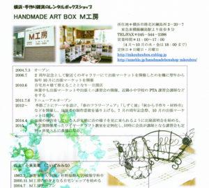 小泉さんが手作りするチラシやブログ記事には、ハンドメイド作品への想いがいっぱい詰まっている(M工房提供)