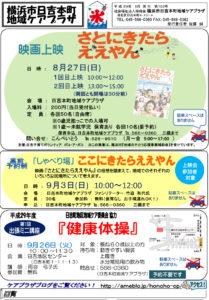 日吉本町地域ケアプラザからのお知らせ(2017年8月号・1面)~映画上映「さとにきたらええやん」他