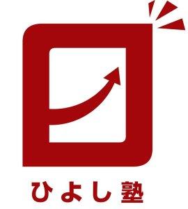 ひよし塾のロゴマークは、日吉の「日」の漢字をベースに、「成績が上がる」「笑顔になる」という2つのコンセプトで作成。色は慶應義塾の三色旗の「赤色の見栄え」を選んで決定したとのこと(同塾提供)