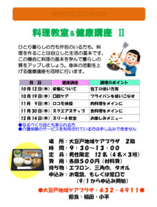 「男性の自立のための料理教室&健康講座2」の案内(大豆戸地域ケアプラザ提供)