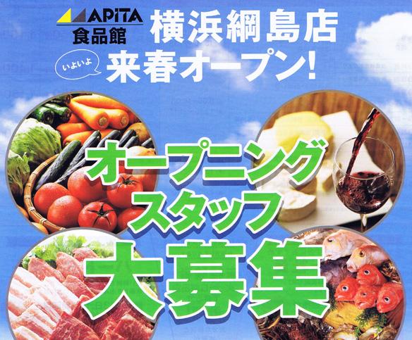 """綱島SST""""アピタテラス""""の食品スーパー「アピタ食品館」が求人、レジなど150人募集"""