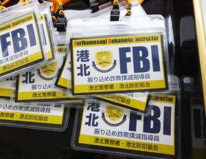 港北FBI(振り込め詐欺撲滅インストラクター=指導員)が活躍なるか。区内151の自治会・町内会の会長、副会長、防犯担当分のネックストラップが配布された