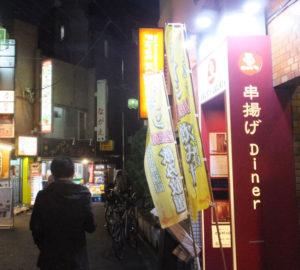 西垣さんは、2008年5月から「串揚げえぐし」を経営していた。故郷・大阪の味覚をゆったりと味わってもらえる店の運営を心掛けていたという(2017年11月22日閉店)