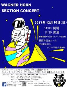 この冬は歳末にホルン演奏会で年忘れ!慶應ワグネルのホルンパートのメンバー20名や、同パートの卒業生(OB・OG)も交えた大合奏も楽しめる(主催者提供)