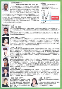 当日の案内裏面。新しく会長に就任した綱島地区連合自治会会長の佐藤誠三さんのコメントや、出演者の詳しいプロフィールを掲載している(主催者提供)