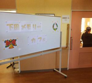 日吉地区で初開催となる「認知症カフェ」は、下田地域ケアプラザにて行われた(2017年12月14日)