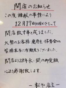 閉店を知らせる案内が、12月からレジ付近に掲示されていた。松田さんは慶應義塾大学卒。経営を支えてくれた同窓生、後輩たちへの想いを、閉店のメッセージに添えていた