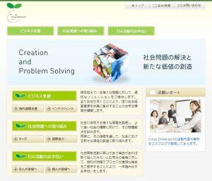 「社会問題の解決と新たな価値の創造」を提供するために黒須さんが設立した株式会社Cross Dimension(クロス・ディメンション)のサイト。黒須さんは、横浜市内の認定こども園の顧問も務めるなど、多方面で活躍している