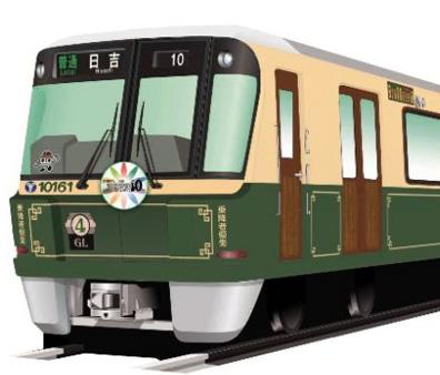"""グリーンライン10周年「記念装飾列車」、2/25(日)昼に日吉駅で""""お披露目""""も"""