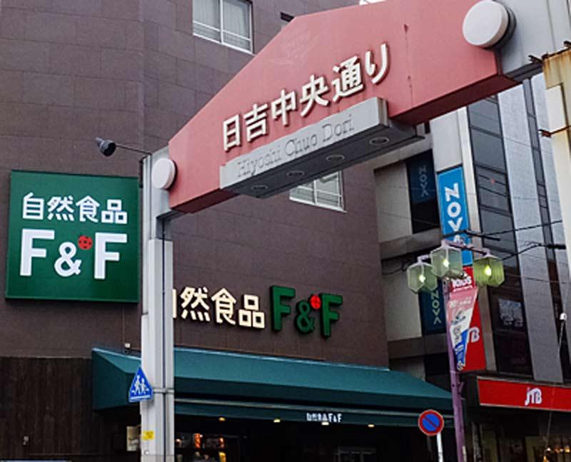 """中央通りの自然食品店が改装、""""和モダン""""意識し子育て世代や若者増狙う"""