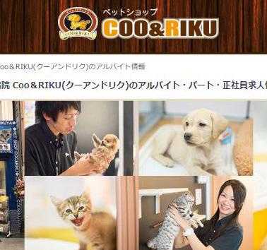 日吉駅前の浜銀通りにペットショップ、「Coo&RIKU(クー&リク)」が5月下旬に