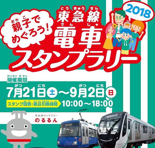 2018年夏休み「東急線電車スタンプラリー」は難易度UP、日吉もスタンプ設置駅に