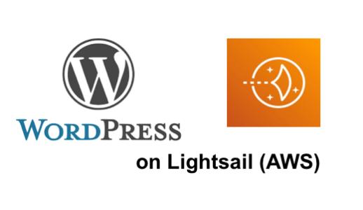 WordPress を AWS(Lightsail)で運用する方法