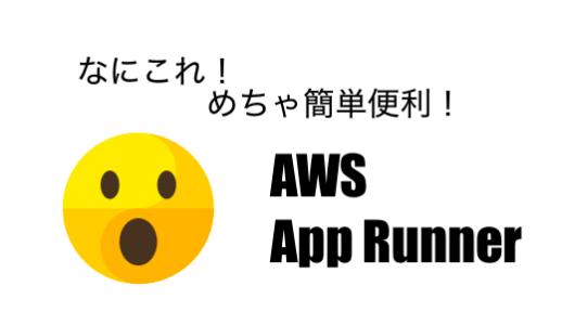 App Runner (aws) で楽々なAPI公開を体験してみた
