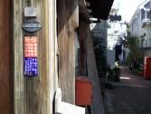 民家の看板(東京・谷中)