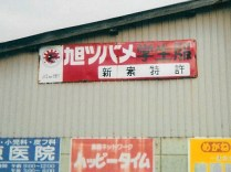旭ツバメ学生服(群馬)