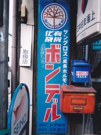 ボンデル(群馬吉井町)
