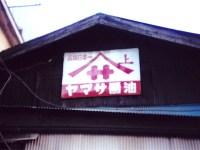 ヤマサ醤油(神奈川)